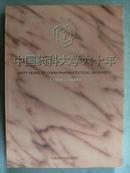 中国药科大学六十年(1936——1996)