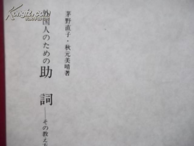 外国人日语..助词..是日语版..昭和61年