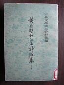 古典文学研究资料汇编:黄庭坚和江西诗派卷 下