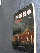 陈家卫/著《中苏战争征战纪实》(一册全)插图本2002年3月一版一印5000册334页原价19元[F2]