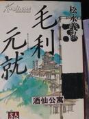 毛利元就(日文原版)