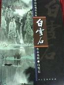 中国近现代名家白雪石作品选 萃