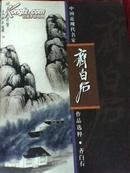 中国近现代名家齐白石作品选 萃