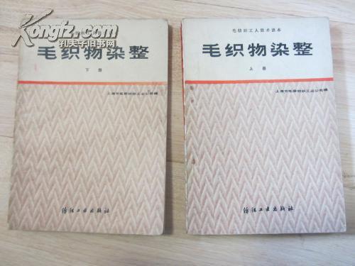 毛纺织工人技术读本-毛织物染整【上、下册】