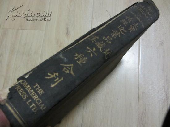 1926年版《大宝积经迦叶品梵藏汉六种合刊》【16开 精装】梁启超写序  内有《济南佛经研究社藏经章