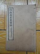 石印线装本《清朝名家书画录》卷二   大32开9品包快递