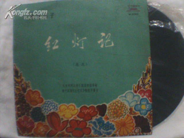 黑胶唱片:河北梆子红灯记(选段)