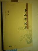 著者毛笔签名:王湜华《音谷谈往录 》【签赠给陈梦熊.铃印:中华书局编辑文学研究】
