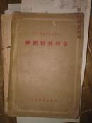 神经精神病学 苏联中等医学校教学用书1956年1版1印 +584++