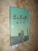 台儿庄大战亲历记 正版未阅 1988年1印 95成新 p1581