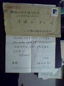 潍坊学院图书馆副馆长教授---任怀国,实寄封及信纸一页。