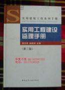 正版现货 实用工程建设监理手册 第二版  超重