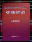 正版现货 传染病基础与临床 99年1版1印 精装