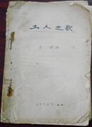 《工人之歌》春雷编/1956.12/油印本
