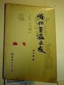 《悼怀东瀛文友 》著者签名:郑子瑜.丰一吟【签赠给陈梦熊.有藏书印:中华书局编辑文学研究