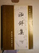 泓钵集 苏渊雷 》签名【签赠给陈梦熊.有藏书印:中华书局编辑文学研究