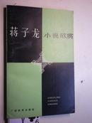 《 蒋子龙小说欣赏》著者签名:夏康达 【签赠给陈梦熊.有藏书印:中华书局编辑文学研究