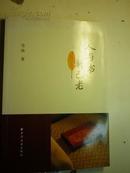 《 人与书 渐已老》著者毛笔签名:韦泱 【签赠给陈梦熊:中华书局编辑文学研究