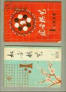 北方棋艺 1979年第1期  创刊号【32开本 综合西 2--2 书架】