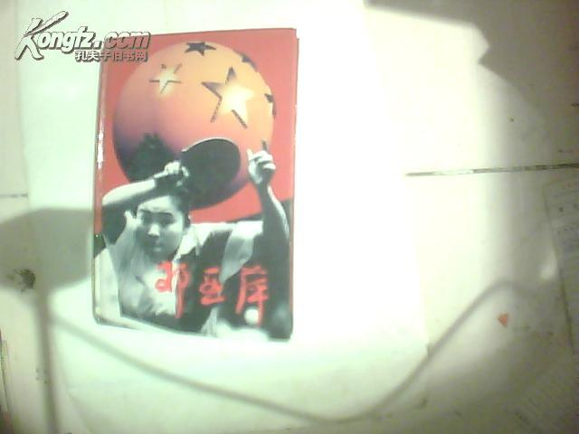 邓亚萍(硬精装.彩照封面.有46幅彩色照片 )作者  高山  邓亚萍本人 主教练张燮林三人签名本