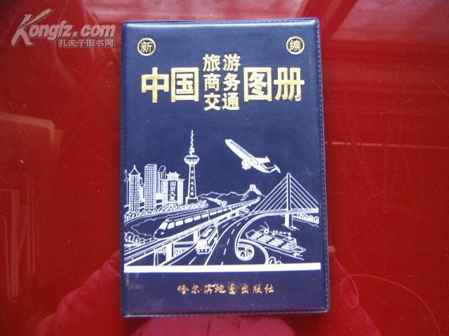 中国旅游商务交通图册 【扉页有书写笔迹