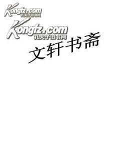中华奇术经典(全六册)