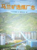 马兰矿选煤厂志