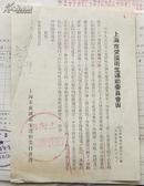 上海市爱国卫生运动委员会关于入夏以来集体性食物中毒事故迭次发生函(1955年)