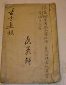 民国   中医药方古方选录 手稿一本  12页22面  大量 秘方良方