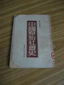 中国原始社会史(1949年东北初版)