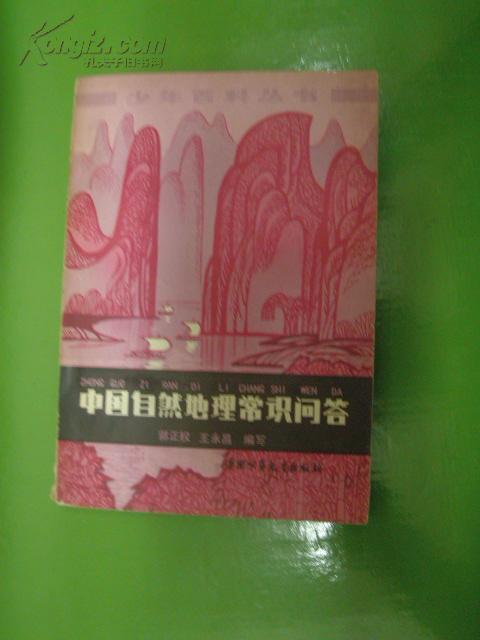 中国自然地理常识问答  (有图片)