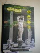 《金色年华 》著者签名:欧阳文彬 【签赠给陈梦熊:中华书局编辑文学研究