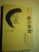 《披沙简金 》著者签名:陈漱渝 【签赠给陈梦熊.有藏书印:中华书局编辑文学研究