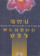 庆澳门回归:马万祺诗词选粹书画作品集【8开本附函套、366】