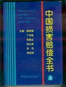 中国损害赔偿全书【上中下】 硬精装  有护封【16开 西---11 书架】