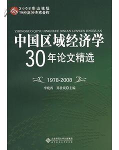 中国区域经济学30年论文精选(1978-2008)