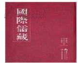 国际儒藏(韩国编四书部)豪华精装 上下函装