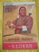 1970年农历(封面封底文革宣传画:备战备荒,工农兵。内文革插图)