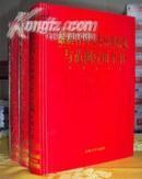 最新合同文本标准格式与范例应用全书 (全3册)