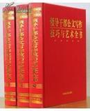 领导干部公文写作技巧和艺术全书(全三卷)