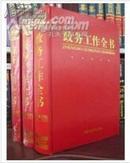 政务工作全书(全3卷)