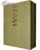 天津图书馆古籍善本图录(繁体竖排版)(套装全2册) [精装] (4.8 Kg )