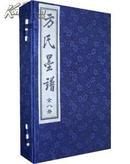 方氏墨谱(全八册)