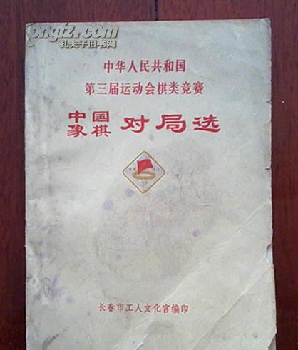 (中华人民共和国第三届运动会棋类竞赛)中国象棋对局选