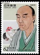 日本美術絵画全集24 渡辺崋山