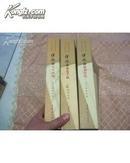 傅抱石家属捐赠----南京博物院藏【傅抱石篆刻印论 + 傅抱石写生画稿+傅抱石著述手稿(3 本特厚)】
