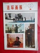 连环画报(79年11期)