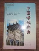 中国考试辞典(精)