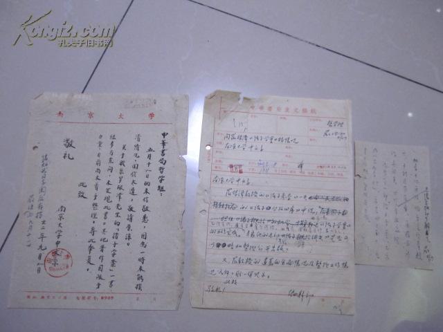 南京大学中文系与金灿然往来信札(事关罗根泽《诸子考索》)