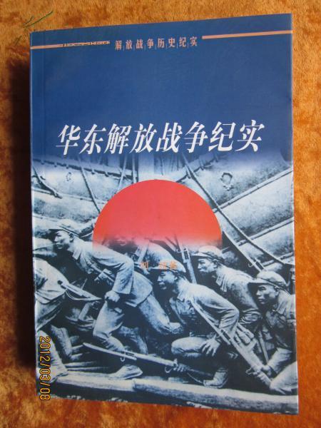 东北解放战争纪实mp_